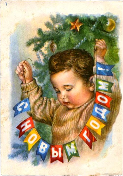 Старовинні новорічні листівки своїми руками